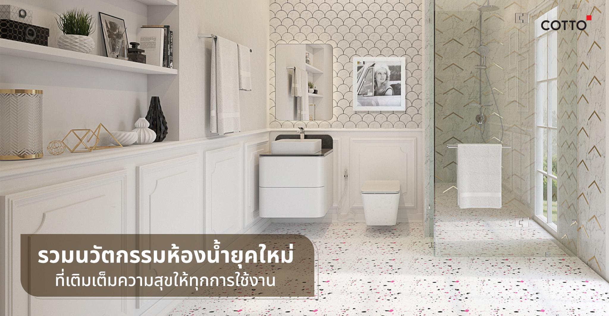 รวมนวัตกรรมห้องน้ำยุคใหม่ ที่เติมเต็มความสุขให้ทุกการใช้งาน