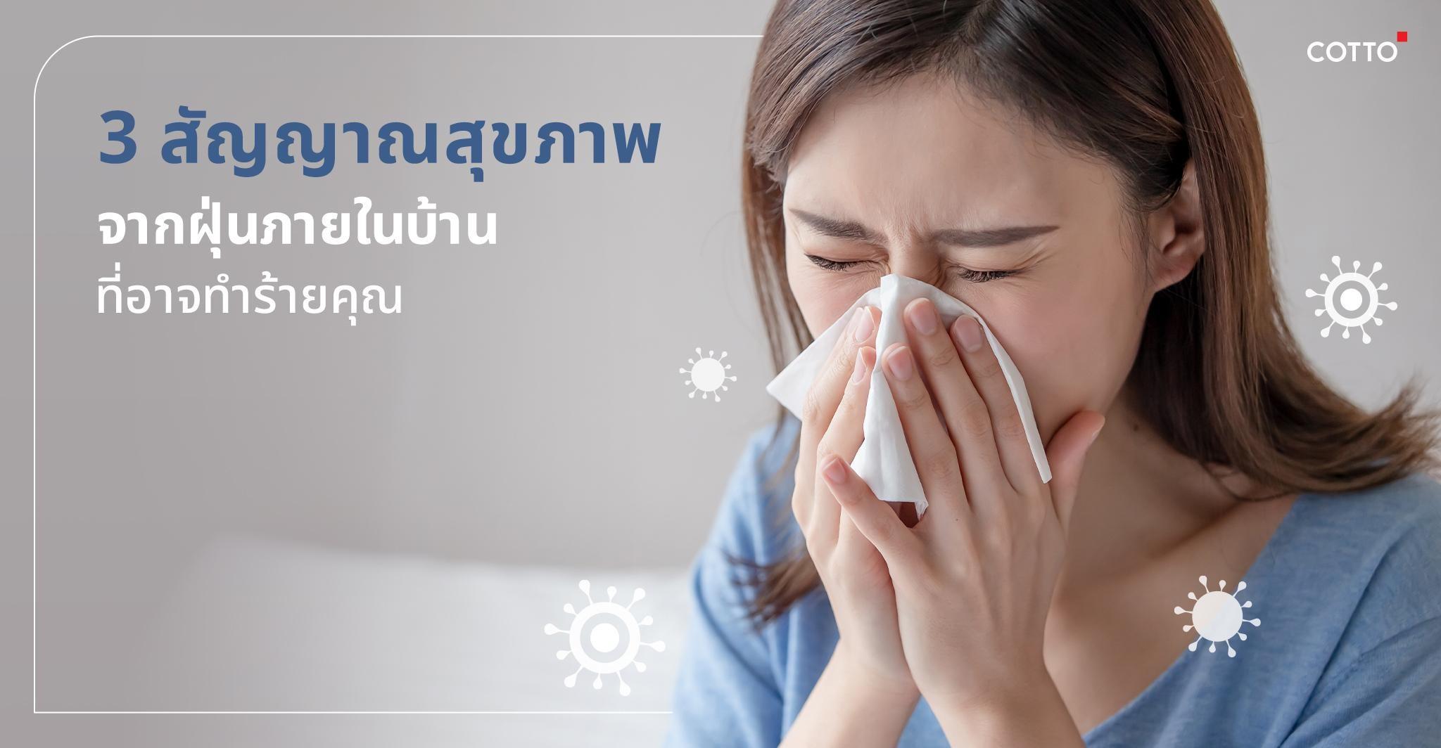 3  สัญญาณสุขภาพ จากฝุ่นภายในบ้าน ที่อาจทำร้ายคุณ